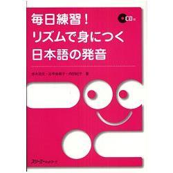 每日練習!利用節拍學習日本語發音附CD