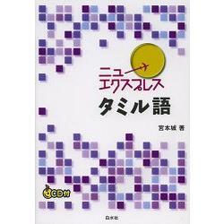 New Express  坦米爾語附CD