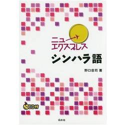 New Express  辛哈拉語附CD