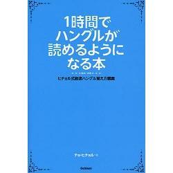 一小時就能閱讀韓文-超快速記憶講義