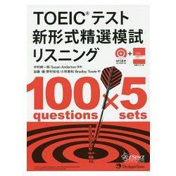 TOEIC考試新形式模擬試題-聽力篇