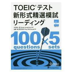 TOEIC考試新形式模擬試題-閱讀篇