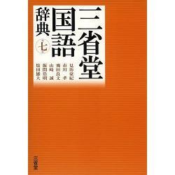 三省堂國語辭典 第7版