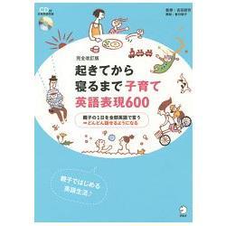 從起床到睡前的兒童英語600句-開始親子間的英語生活