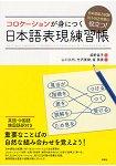 日本語能力試驗N1 N2的日語搭配詞表現練習帳