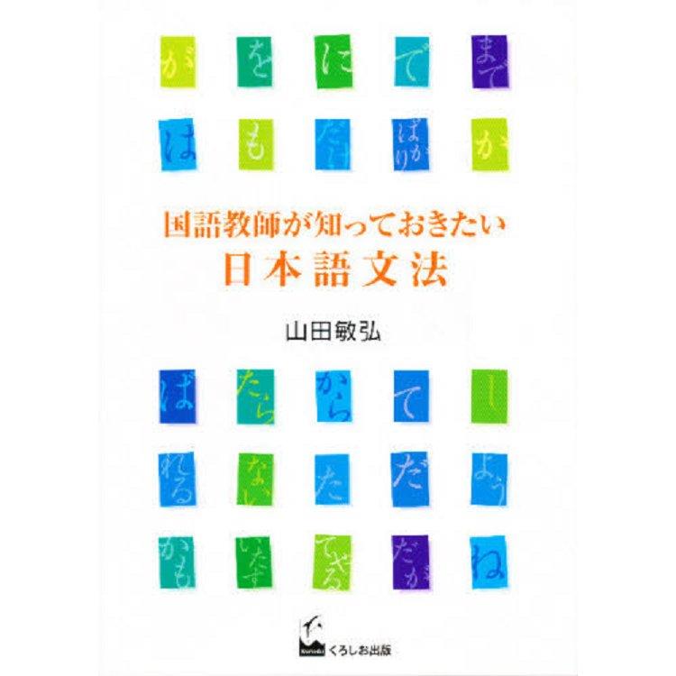 國語老師才知道的日本語文法