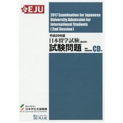 日本留學試驗測驗問題   平成29年度第2回