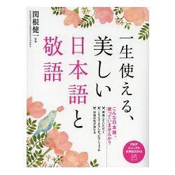 一生都能用的美麗日語與敬語