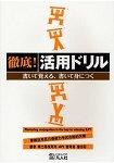 徹底活用日本語能力測驗N4.N5對策