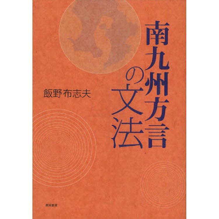 南九州方言文法
