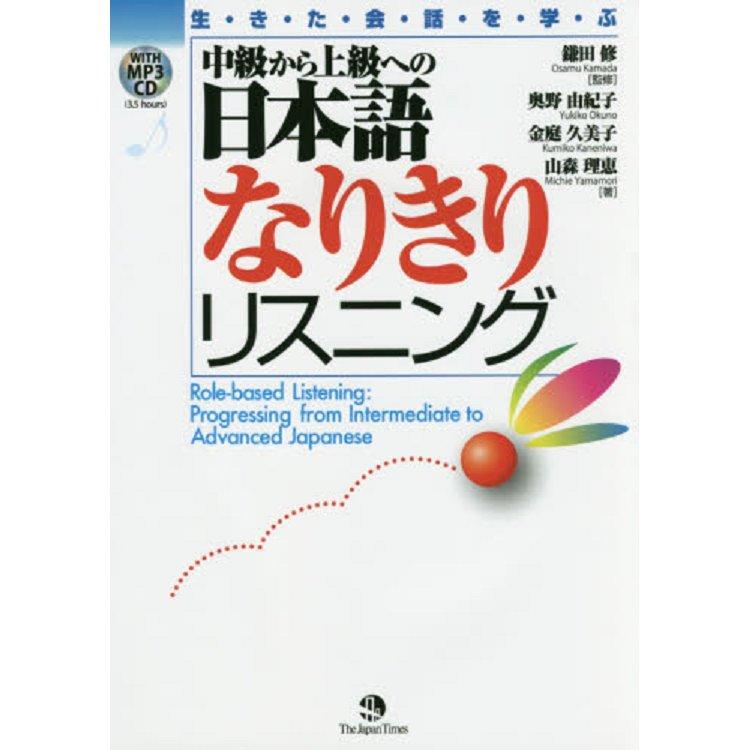 從中級到上級的日本語聽力