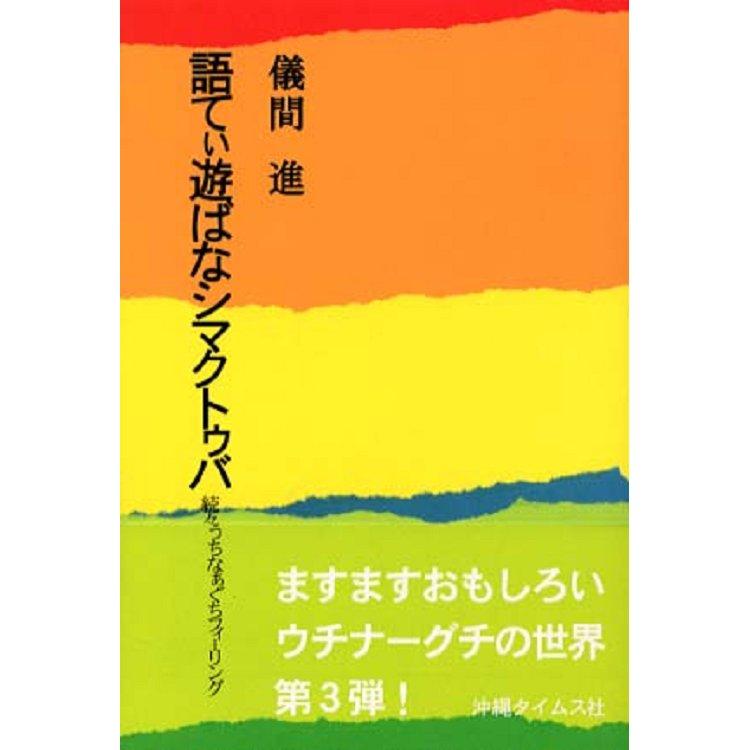 沖繩方言之感續篇-話遊沖繩語