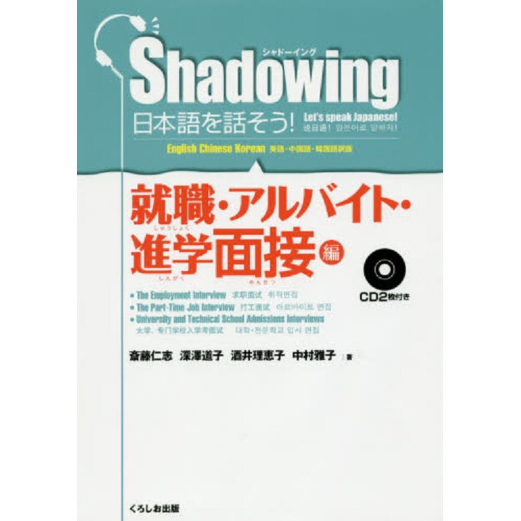 跟讀法!用日文說出口-就業.打工.面試篇 英.中.韓語翻譯版