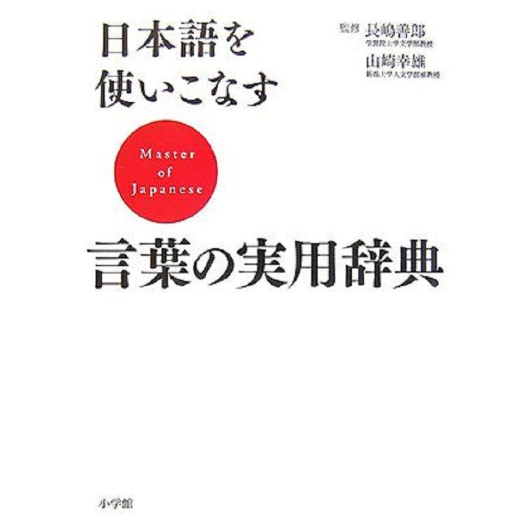 有效活用日文的實用辭典