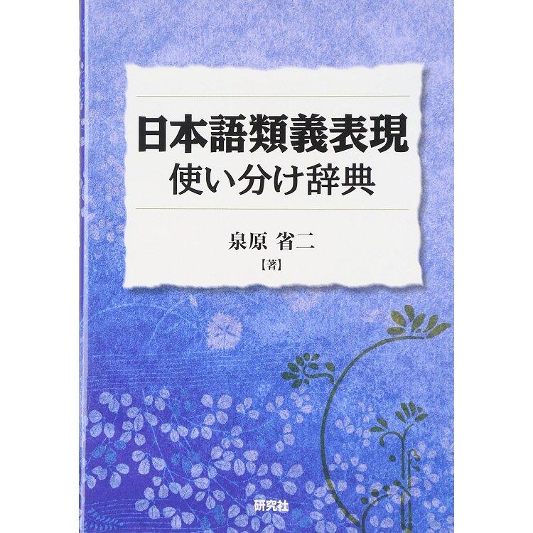 日本語類義用法分別辭典 HA與GA的使用說明