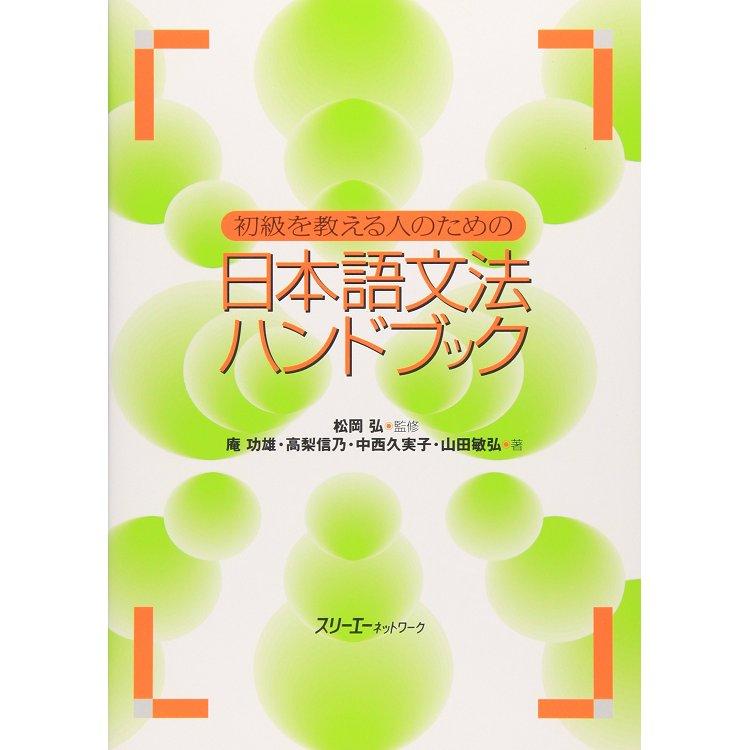 為初級學習者所寫的日語文法口袋書