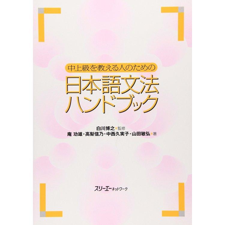 為中上級學習者所寫的日語文法口袋書