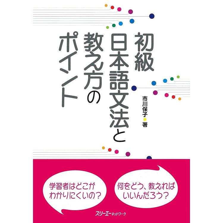 初級日本語文法與教學重點