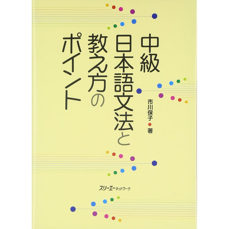 中級日本語文法與教學重點