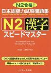 日本語能力測驗問題集  N2對應快速掌握漢字