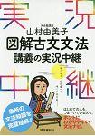 山村由美子圖解古文文法講義的實況轉播