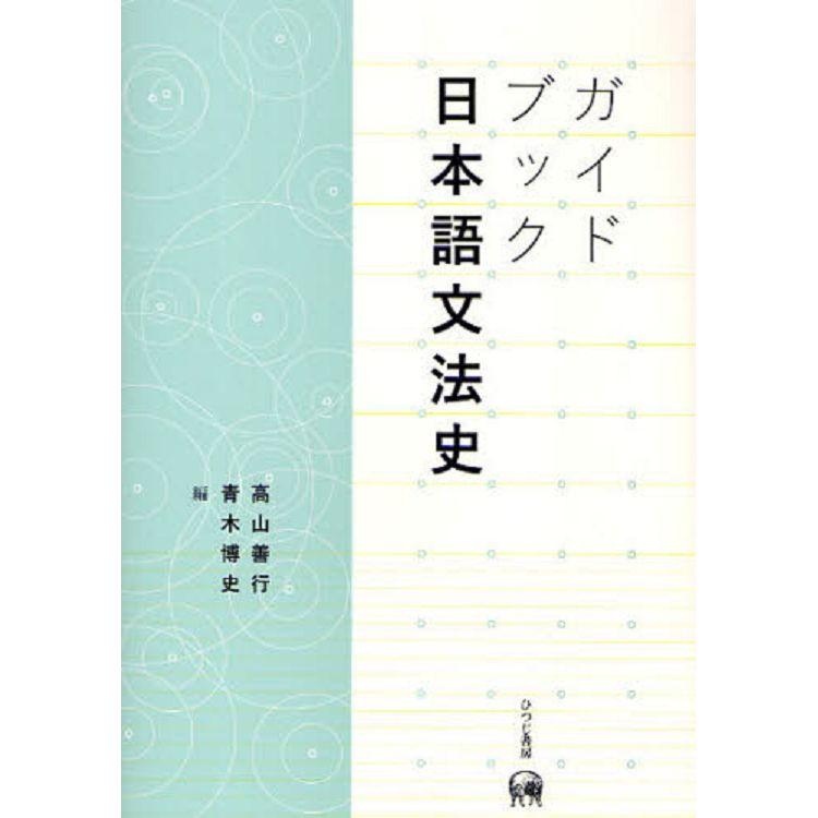日本語文法史指南書