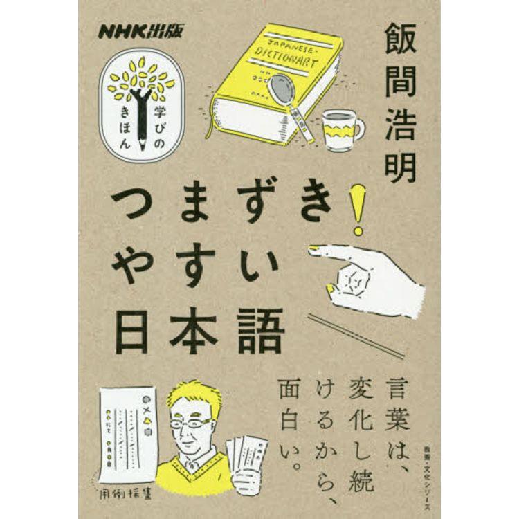生活日常日本語