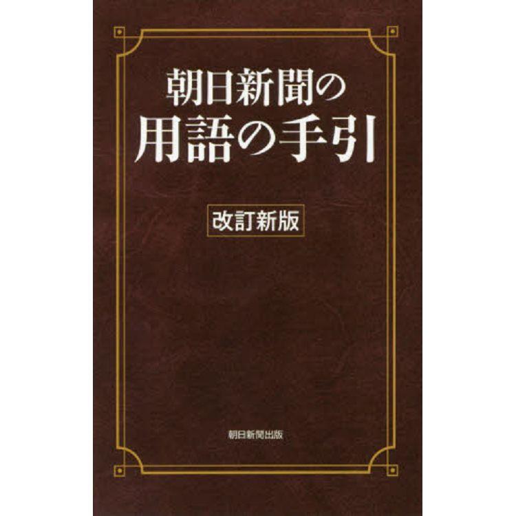 朝日新聞之用語導覽 2019年 修訂新版