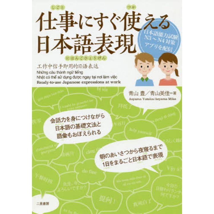 工作馬上就能用的日語表現