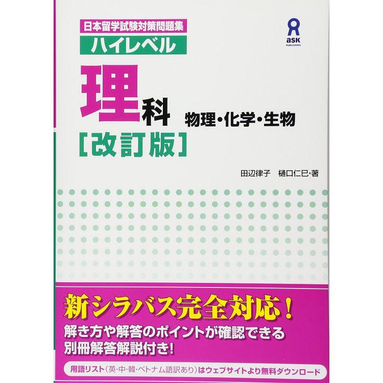 日本留學試驗對策問題集-高階理科.物理.化學.生物改訂版