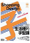 Shopping Design 11月2017第108期
