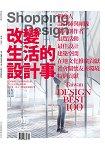 Shopping Design 12月2017第109期