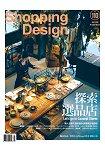 Shopping Design 1月2018第110期