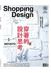 Shopping Design 6月2018第115期