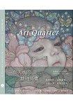 Art Quarter史上最強工筆藝術2018第17期