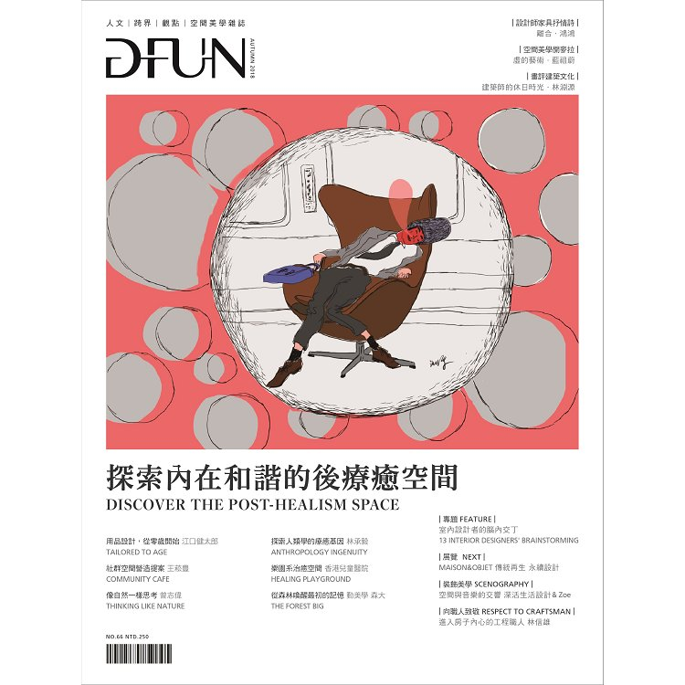DFUN雜誌2018第66期