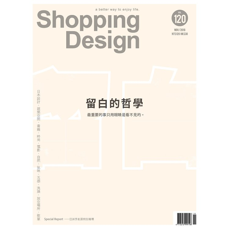 Shopping Design 11月2018第120期