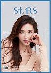 STARS生活美學誌2018第11期