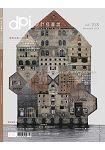 dpi設計流行創意雜誌12月2018第236期