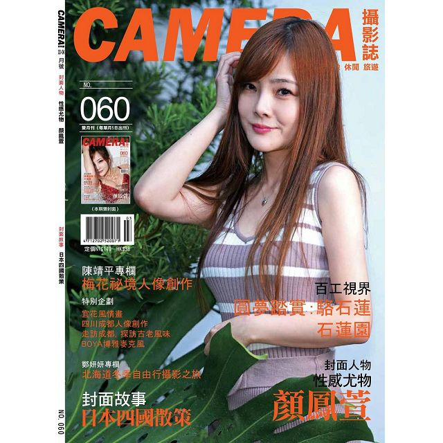 CAMERA攝影誌3.4月2019第60期