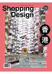 Shopping Design 3月2019第124期