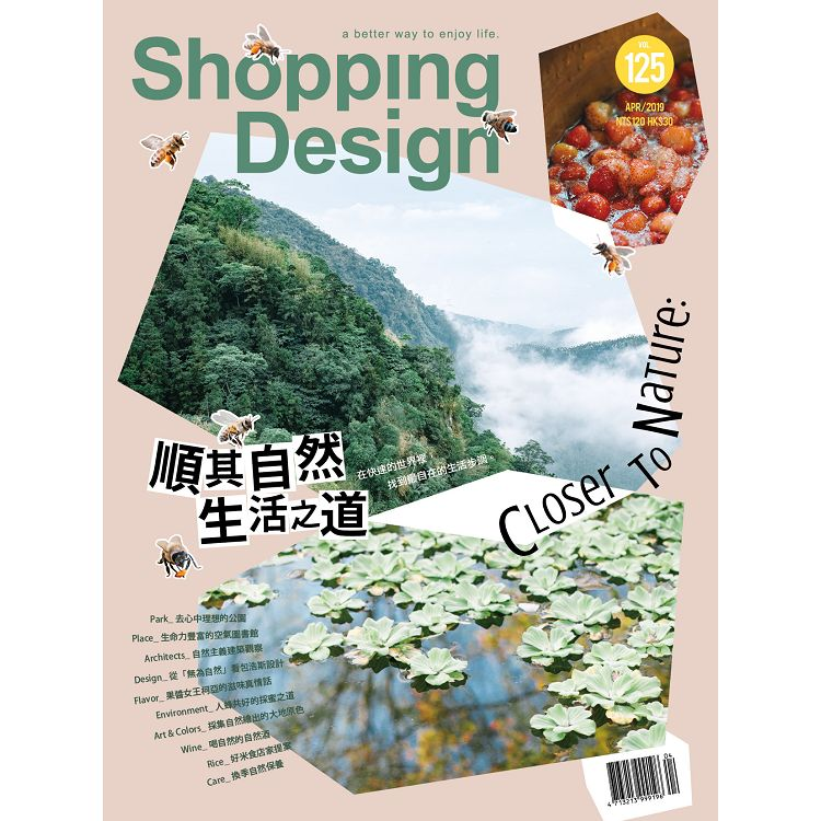 Shopping Design 4月2019第125期
