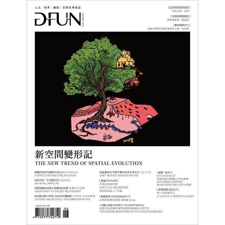 DFUN雜誌2019第69期