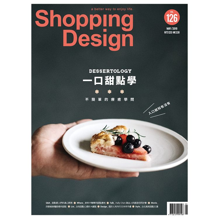 Shopping Design 5月2019第126期
