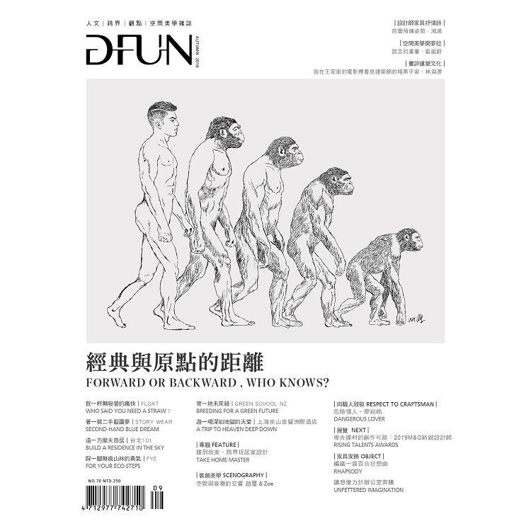 DFUN雜誌2019第70期
