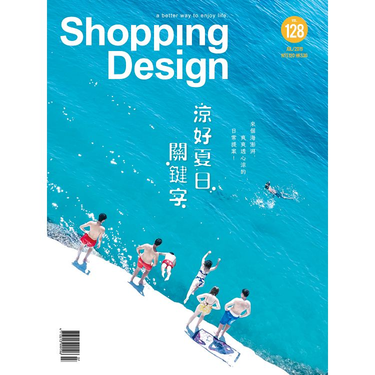 Shopping Design 7月2019第128期