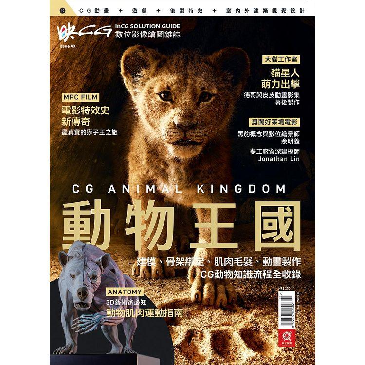 INCG數位影像繪圖雜誌2019第40期