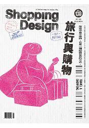 Shopping Design 9月2019第130期