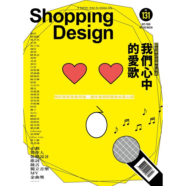 Shopping Design 10月2019第131期