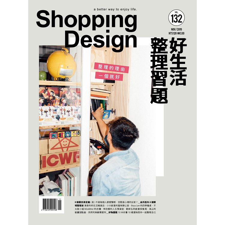 Shopping Design 11月2019第132期